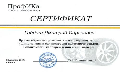 Сертификат шиномонтаж