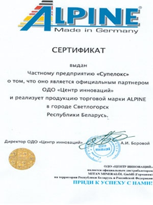 Сертификат шиномонтажа