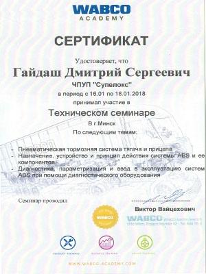 Шиномонтаж с сертификатом